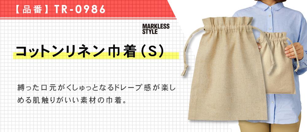 コットンリネン巾着(M)(TR-0986)1カラー・1サイズ