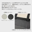 マルチトートコンビ(M)(TR-0992)素材について