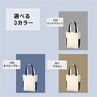 マルチトートコンビ(M)(TR-0992)選べる3カラー