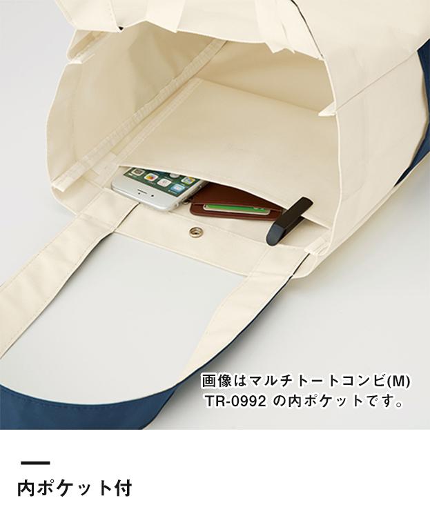 マルチトートコンビ(L)(TR-0993)内ポケット付