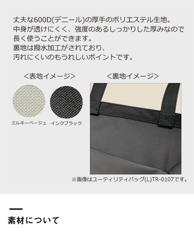 ボックスコンビトート(TR-0994)素材について