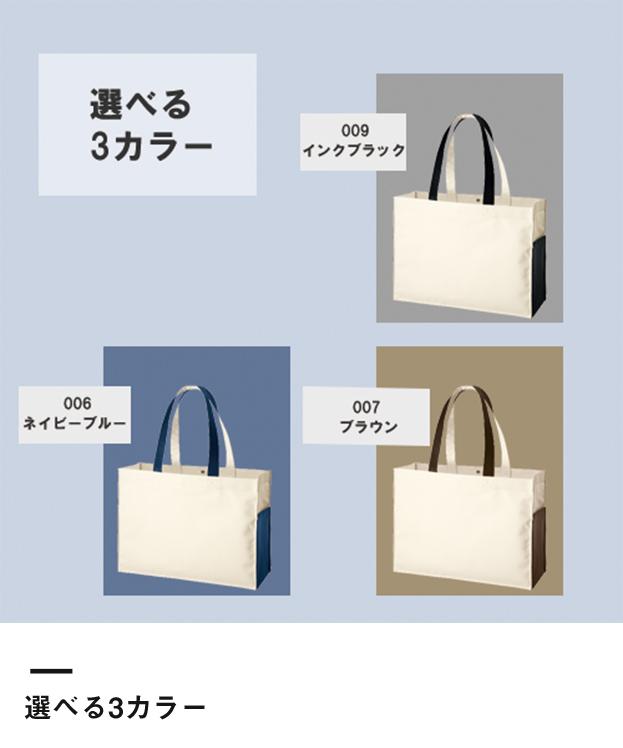 ボックスコンビトート(TR-0994)選べる3カラー