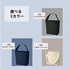 アジャスター付ショルダーバッグ(TR-0996)選べる3カラー