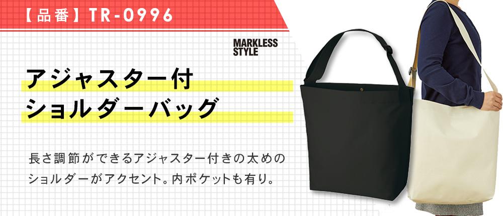 アジャスター付ショルダーバッグ(TR-0996)3カラー・1サイズ