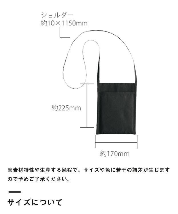 厚手コットンミニサコッシュ(TR-0998)サイズについて