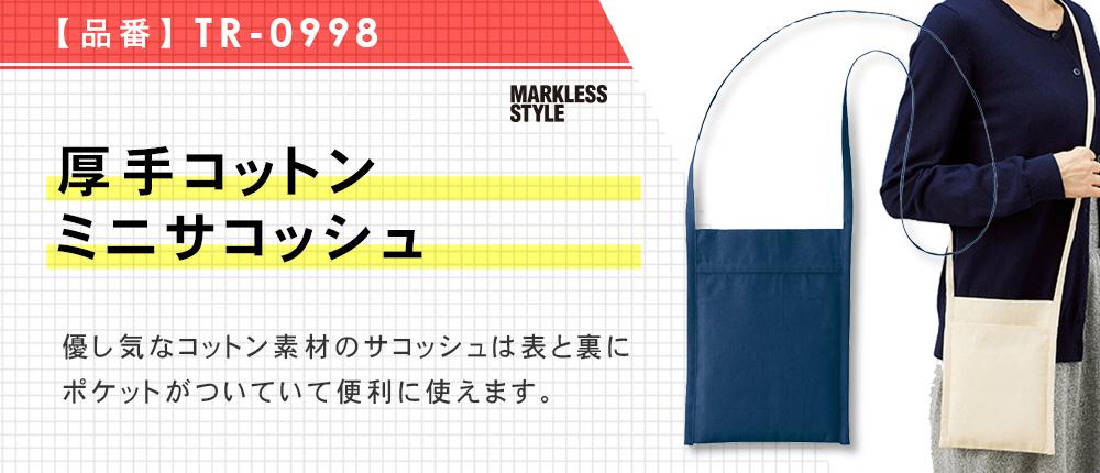 厚手コットンミニサコッシュ(TR-0998)4カラー・1サイズ
