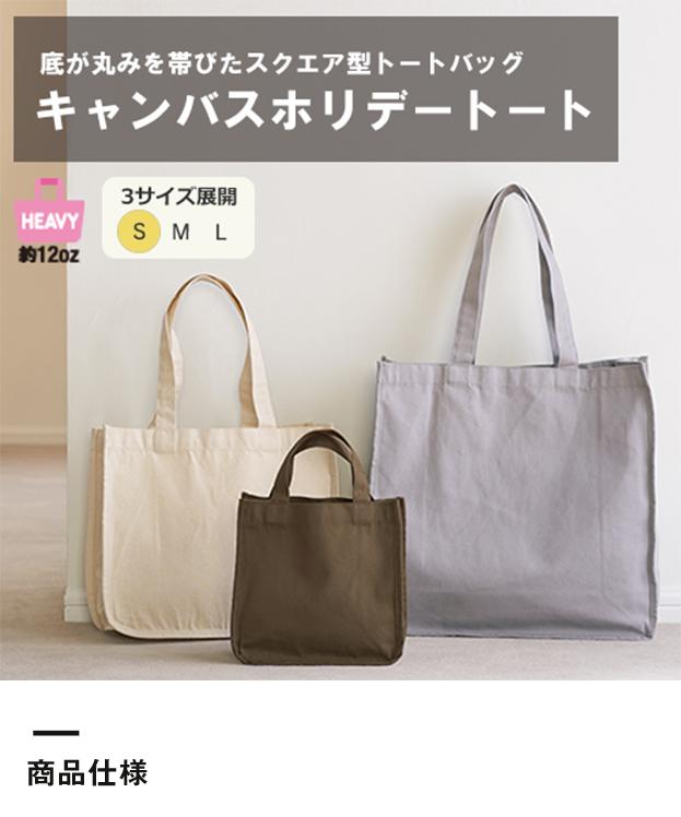 キャンバスホリデートート(S)(TR-0999)商品仕様
