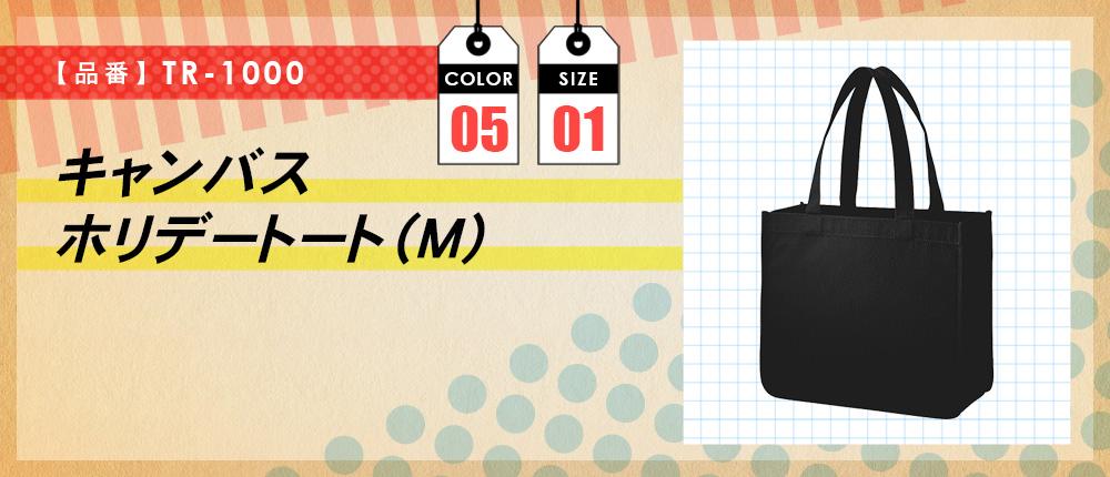 キャンバスホリデートート(M)(TR-1000)5カラー・1サイズ