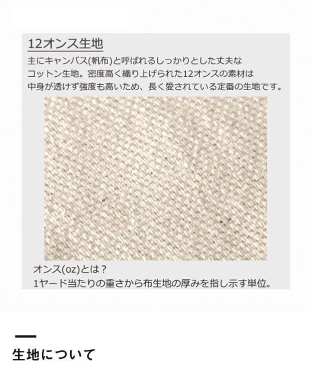 キャンバスホリデートート(L)(TR-1001)生地について