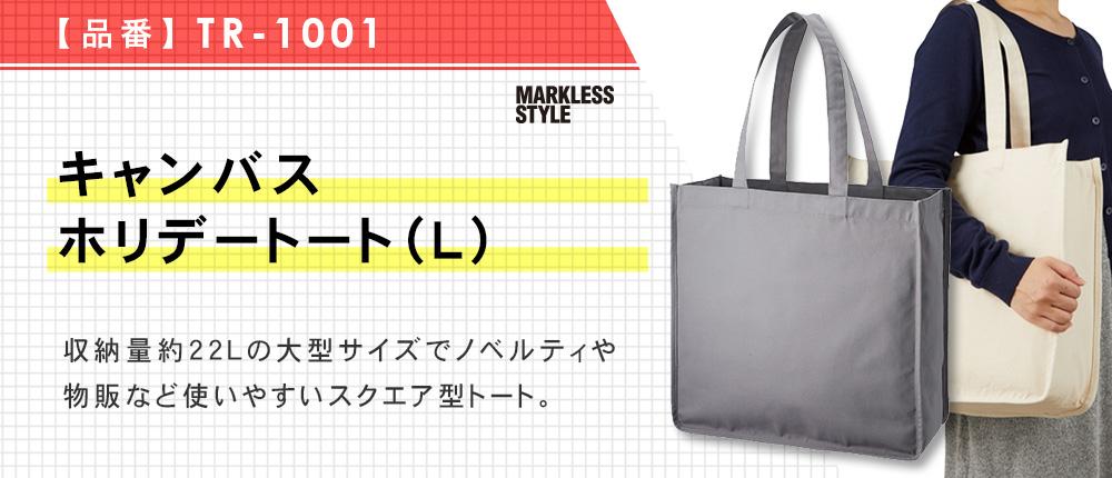 キャンバスホリデートート(L)(TR-1001)5カラー・1サイズ