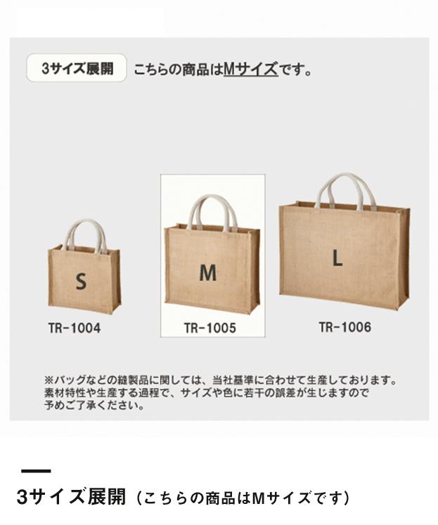 ジュートスクエアトート(M)(TR-1005)3サイズ展開(こちらの商品はMサイズです)