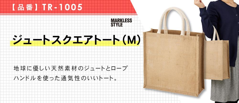 ジュートスクエアトート(M)(TR-1005)1カラー・1サイズ