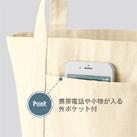 キャンバスライントート(S)(TR-1007)便利な外ポケット付き