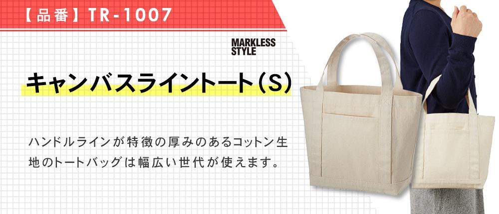 キャンバスライントート(S)(TR-1007)5カラー・1サイズ