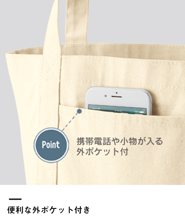 キャンバスライントート(L)(TR-1009)便利な外ポケット付き