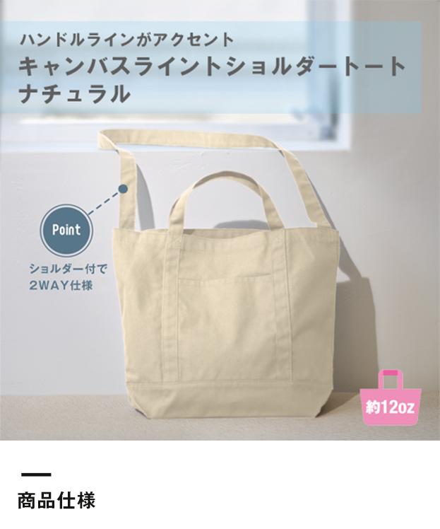 キャンバスラインショルダートート(TR-1010)商品仕様