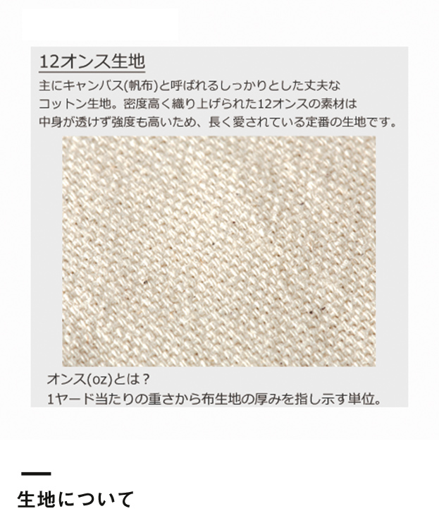 キャンバスラインショルダートート(TR-1010)生地について