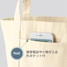 キャンバスラインショルダートート(TR-1010)便利な外ポケット付き