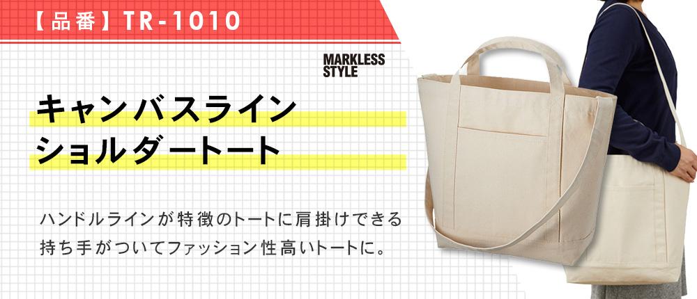 キャンバスラインショルダートート(TR-1010)5カラー・1サイズ