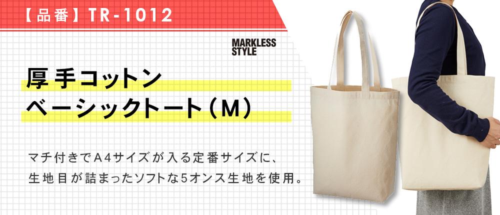 厚手コットンベーシックトート(M)(TR-1012)2カラー・1サイズ