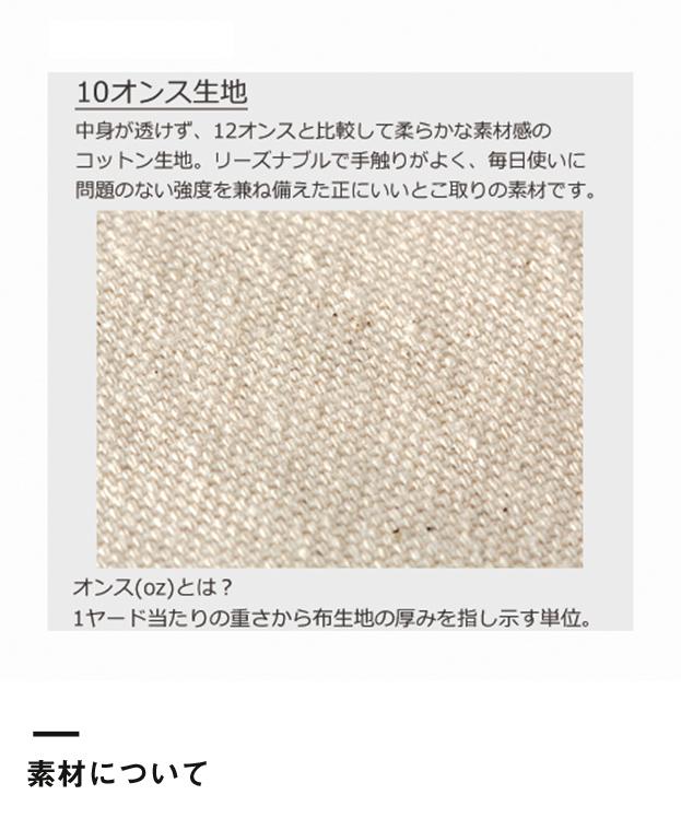 キャンバスカラーボトムアウトハンドルトート(M)素材について