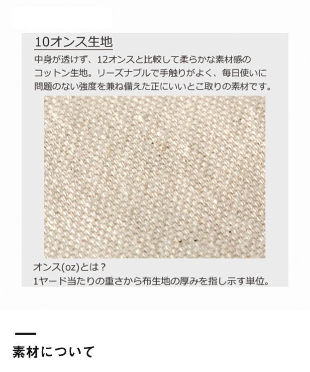 キャンバスカラーボトムアウトハンドルトート(L)(TR-1015)素材について