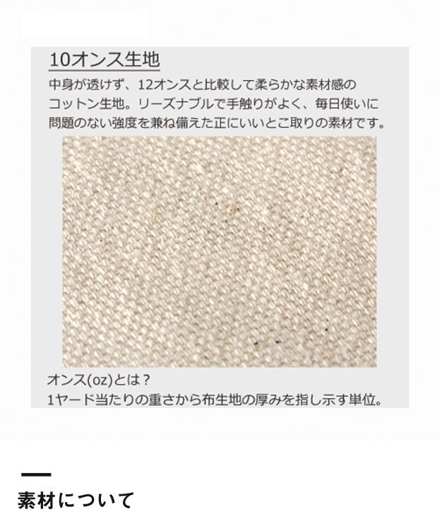 キャンバストップカラーベルトライントート(TR-1018)素材について