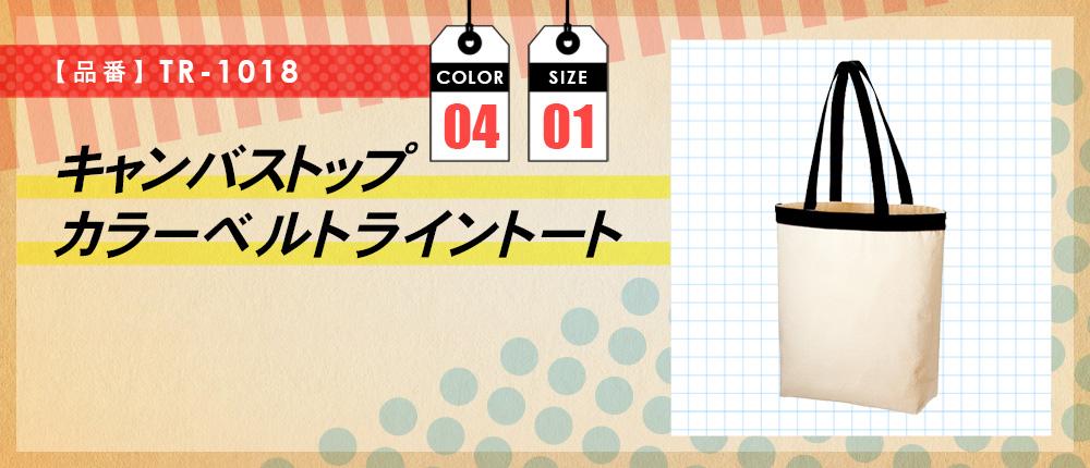 キャンバストップカラーベルトライントート(TR-1018)4カラー・1サイズ