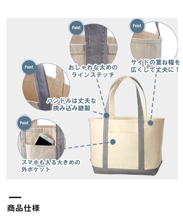 厚手キャンバスBCトート(M)(TR-1020)商品仕様