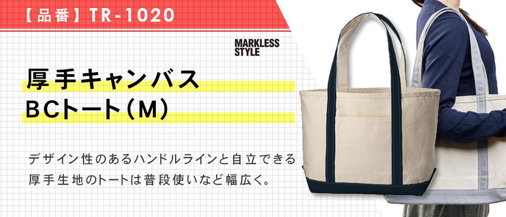 厚手キャンバスBCトート(M)(TR-1020)5カラー・1サイズ