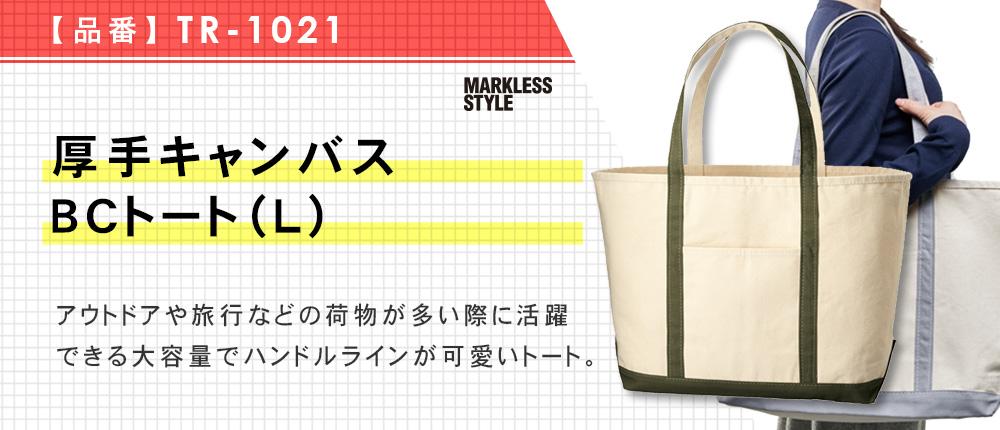 厚手キャンバスBCトート(L)(TR-1021)5カラー・1サイズ