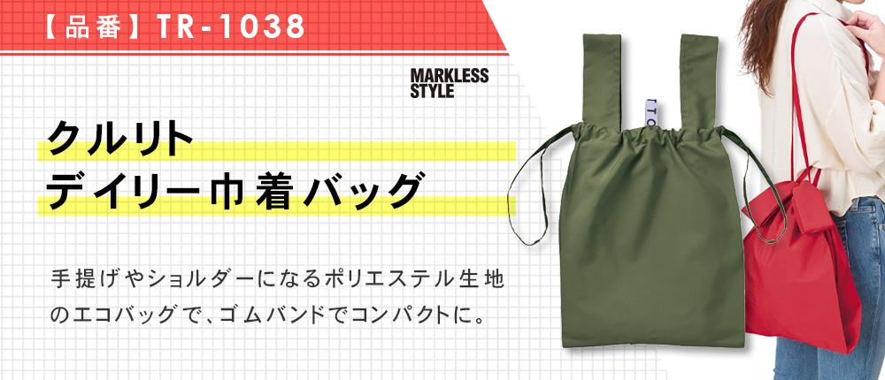 クルリト デイリー巾着バッグ(TR-1038)5カラー・1サイズ