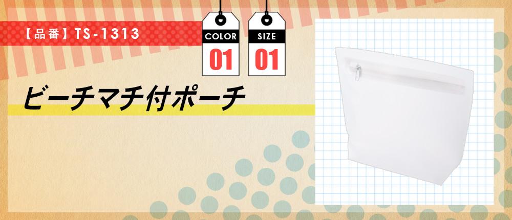 ビーチマチ付ポーチ(TS-1313)1カラー・1サイズ