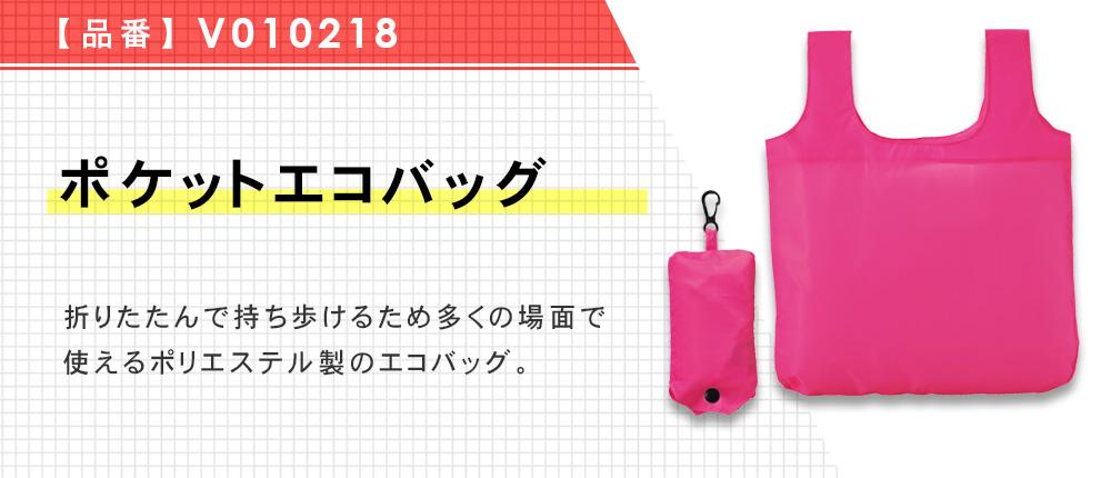 ポケットエコバッグ(V010218)6カラー・1サイズ