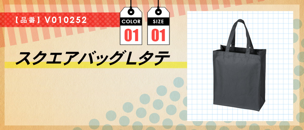 スクエアバッグLタテ(V010252)1カラー・1サイズ