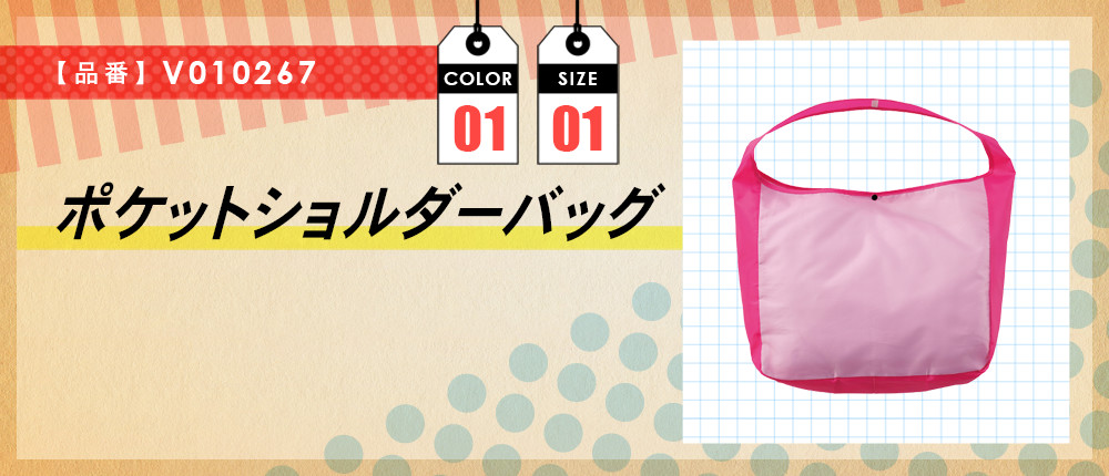ポケットショルダーバッグ(V010267)1カラー・1サイズ