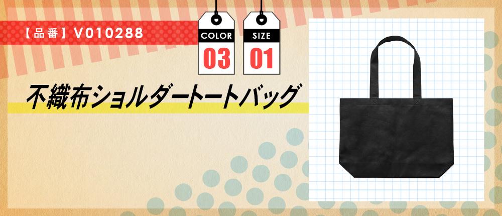 不織布ショルダートートバッグ(V010288)3カラー・1サイズ