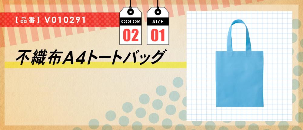 不織布A4トートバッグ(V010291)2カラー・1サイズ