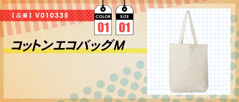 コットンエコバッグM(V010335)1カラー・1サイズ