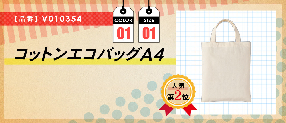 コットンエコバッグA4(V010354)1カラー・1サイズ