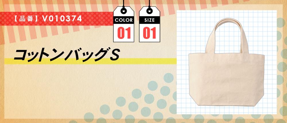 コットンバッグS(V010374)1カラー・1サイズ