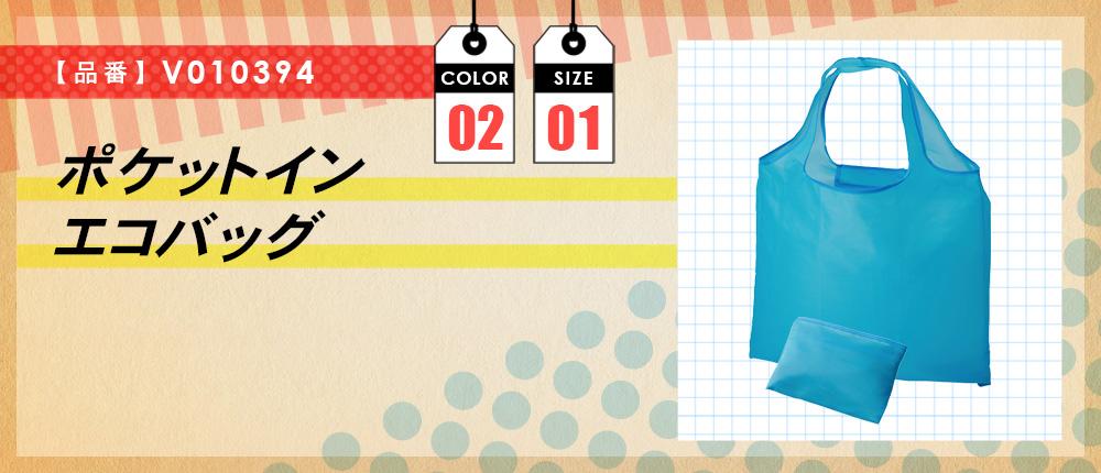 ポケットインエコバッグ(V010394)1カラー・1サイズ