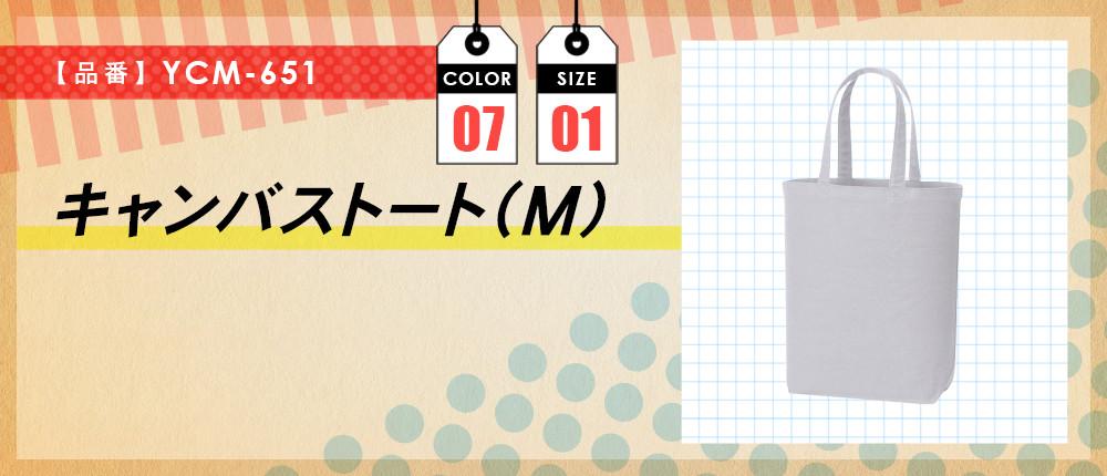 キャンバストート(M)(YCM-651)7カラー・1サイズ