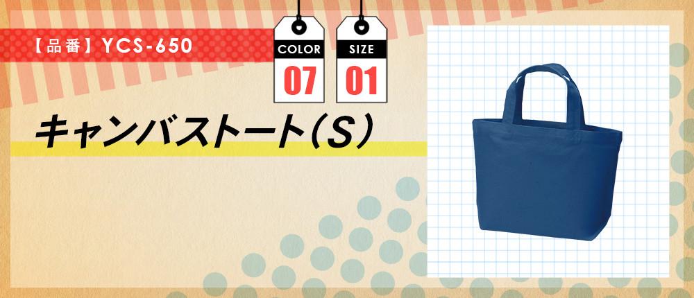 キャンバストート(S)(YCS-650)7カラー・1サイズ
