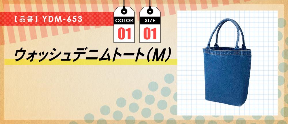 ウォッシュデニムトート(M)(YDM-653)1カラー・1サイズ