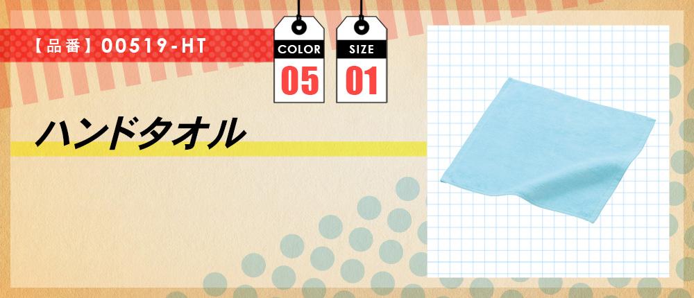 ハンドタオル(00519-HT)5カラー・1サイズ