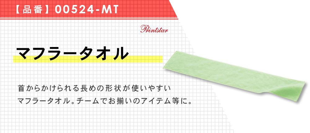 マフラータオル(00524-MT)5カラー・1サイズ