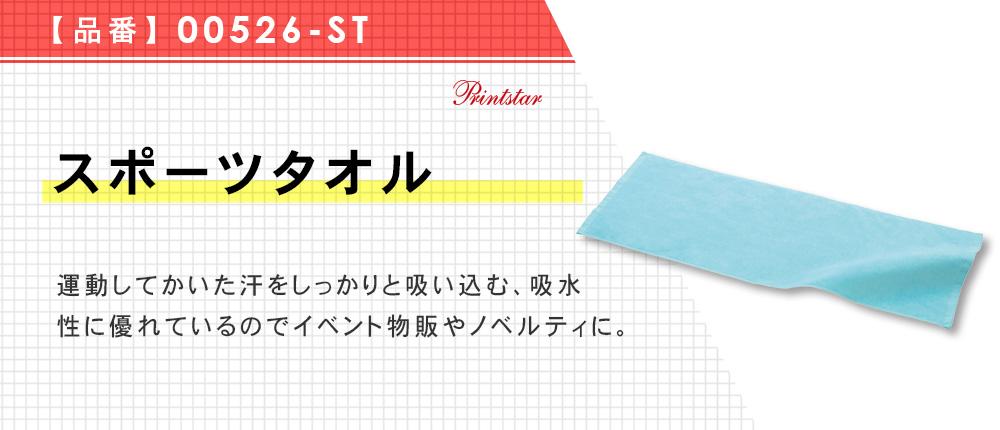 スポーツタオル(00526-ST)5カラー・1サイズ