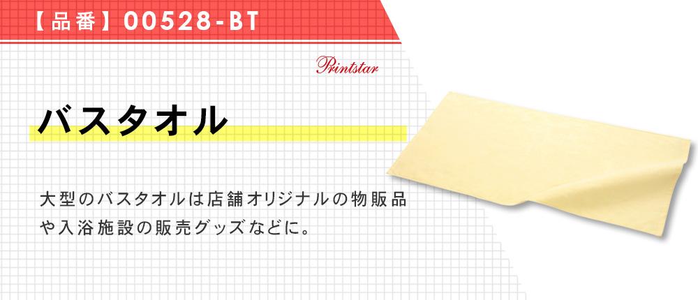 バスタオル(00528-BT)5カラー・1サイズ