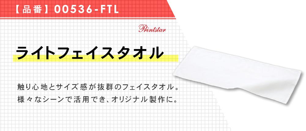 ライトフェイスタオル(00536-FTL)1カラー・1サイズ